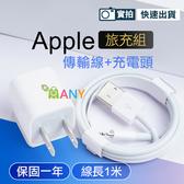 Apple充電組《1年保固》5w豆腐頭+1m傳輸線 i11 X XR 8 7 6 iPad iPhone充電線 BSMI認證 原廠品質
