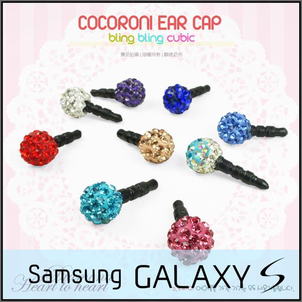◆球型鑽石耳機孔防塵塞/SAMSUNG GALAXY S5 I9600/S6 G9208/S6 Edge G9250/S6 Edge+/S7+/PLUS/mini