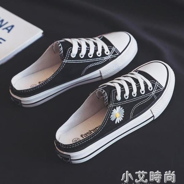 小雛菊帆布鞋女學生2021夏季新款無后跟半拖一腳蹬懶人百搭小白鞋 小艾新品