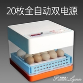 伊科貝特孵化機全自動家用型20枚48枚雞鴨鵝水床孵化器箱孵蛋器 HM 范思蓮恩
