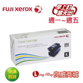 【粉有禮貼紙】Fuij-Xerox 富士全錄 CT202264 原廠黑色碳粉匣  ( 適用機型: CP115/116/225/CM115/CM225  )