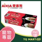 AIXIA 黑罐6P-1號-鰹魚 60g*6罐入【TQ MART】