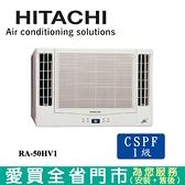 HITACHI日立6-8坪RA-50HV1變頻雙吹冷暖窗型冷氣_含配送+安裝【愛買】