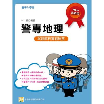 警專地理(贈送線上學習課程)(2版)