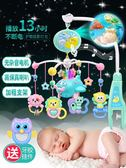 新生兒嬰兒床鈴音樂鈴0-3-6-12個月益智玩具0-1歲寶寶床頭搖鈴音樂旋轉 限時八折 最后一天