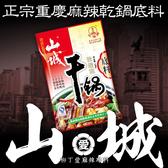 柳丁愛☆重慶 山城 麻辣乾鍋調理包180g【A426】丟什麼東西下去炒都好吃 麻辣燙火鍋 酸菜魚