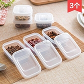 日本進口旅游便攜迷你分裝零食儲物罐子塑料保鮮密封罐食品收納盒 快速出貨
