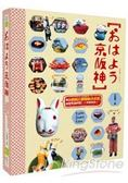 おはよう京阪神:瘋玩關西三都指南決定版,超簡單超實用,一本就足夠!