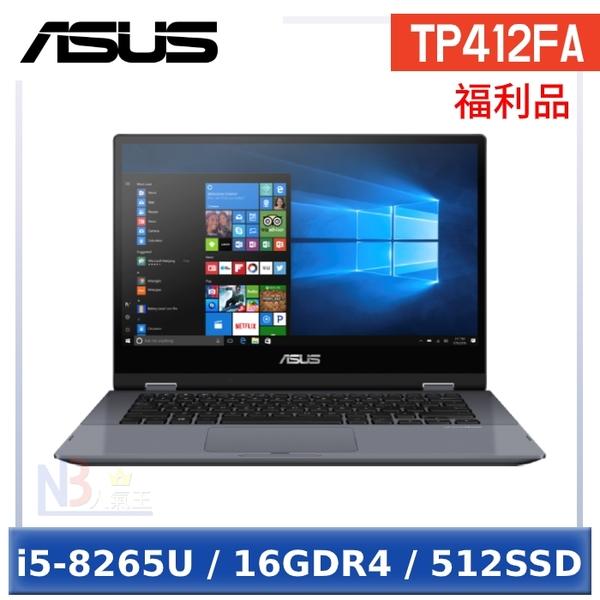 【拆封福利品】 ASUS TP412FA-0021B8265U 14吋 【0利率】 觸控 翻轉 筆電 (i5-8265U/16GDR4/512SSD/W10P)