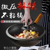 微壓極鐵炒鍋鐵鍋炒菜鍋不粘鍋多功能家用電磁爐煤氣灶通用無油煙