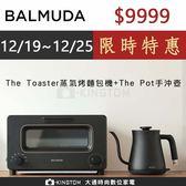 組合優惠組 BALMUDA  K01J 麵包機+K02D手沖壺    【24H快速出貨】  日本百慕達 公司貨
