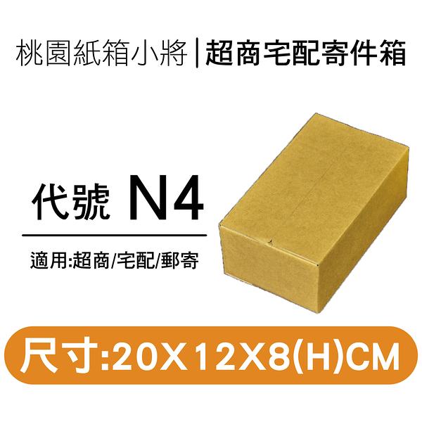 紙箱【20X12X8 CM】【60入】紙盒 超商紙箱 包裝箱