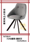 【全德原木】767306-8 F246餐椅-咖啡灰 北歐風-工業風-鄉村風