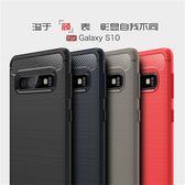 【SZ13】拉絲碳纖維 三星 S10 plus手機殼 S10手機殼 S10 lite手機殼 三星S9手機殼 S9 plus手機殼