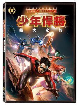 少年悍將 猶大之約 DVD Teen Titans Judas Contract 免運 (購潮8)