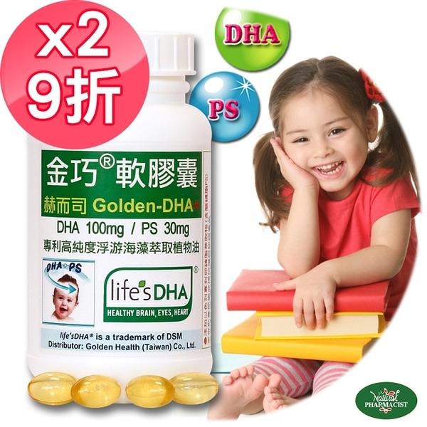 【赫而司】金巧軟膠囊Golden-DHA藻油(升級版DHA+磷脂絲胺酸PS)(60顆x2罐)