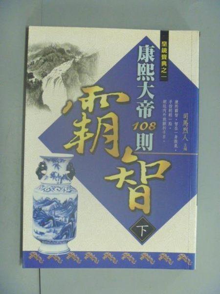 【書寶二手書T2/歷史_GDA】康熙大帝一零八則霸智(下)_司馬烈人