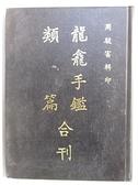 【書寶二手書T1/寵物_JRX】龍龕手鑑類篇合刊_周駿富_民74
