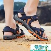 涼鞋男夏季拖鞋防滑兩用外穿潮流男士休閒室外越南沙灘鞋 【海闊天空】