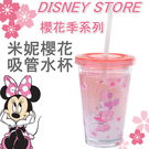 【京之物語】日本迪士尼商店櫻花季米妮吸管式水杯250ml 現貨