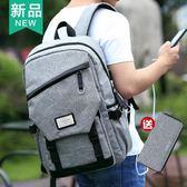 後背包男韓版時尚潮流旅行背包大容量學院風大學生高中學生書包男 黛尼時尚精品