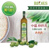 【買一送一】蘿曼利有機純橄欖油750cc*2瓶
