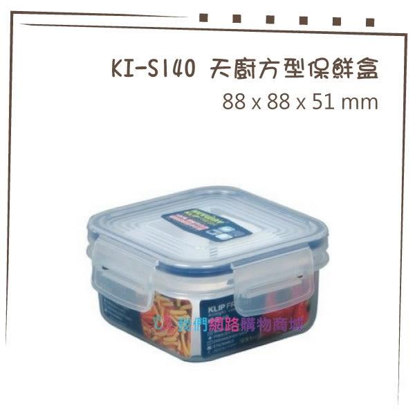 【我們網路購物商城】聯府 KI-S140 天廚方型保鮮盒 保鮮盒 廚房 密封