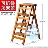 梯子實木梯凳家用摺疊梯子省空間多 加厚梯椅兩用室內登高三步台階T