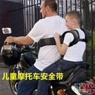 摩托車兒童安全綁帶電動車小孩保險背帶寶寶騎行座椅固定保護 【快速出貨】
