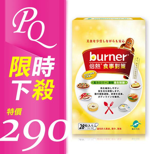 船井 burner倍熱 食事對策膠囊 28粒/盒 【PQ 美妝】