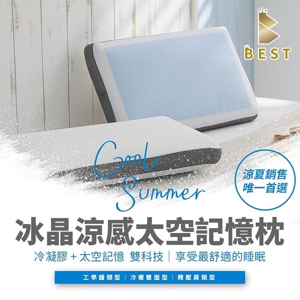 【BEST寢飾】冰晶涼感枕 記憶枕 多款任選 冷凝膠 排濕透氣布 防蹣抗菌 枕頭
