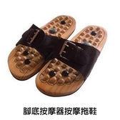 足療鞋腳底按摩器按摩拖鞋穴位刺激保健鞋木質足底足部按摩器38-44 二色入 萬聖節滿千八五折搶購