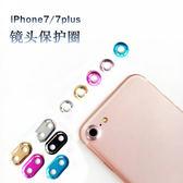 [24hr-現貨快出] 升級版 蘋果 iPhone 7/i8 鏡頭 保護圈 蘋果 I7 plus iphon7 plus 攝像頭圈 金屬