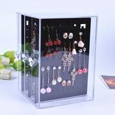 全館85折耳環盒子耳釘透明亞克力首飾收納盒耳飾整理收納盒飾品展示架 森活雜貨