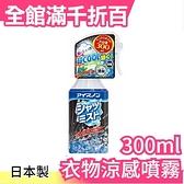 ▶現貨◀【黑色 超涼薄荷300ml】日本製 白元 衣物涼感噴霧 接觸冷感 瞬間降溫【小福部屋】