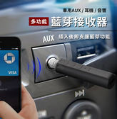 【A2201】《一秒變藍芽! 讓你不受線》藍芽接收器 AUX車用無線音頻接收器 藍芽耳機 藍牙耳機