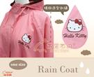 【雨眾不同】三麗鷗 Hello Kitty 凱蒂貓斗篷式風衣雨衣 連帽披風 粉紅色