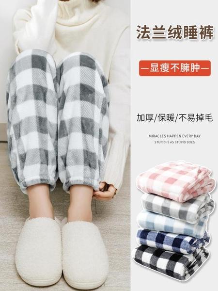 睡褲女秋冬季珊瑚絨長褲法蘭絨暖暖褲寬鬆大碼加厚懶人褲男可外穿 韓國時尚週