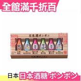 日本 日本酒糖 ボンボン 6粒 過年送禮 酒糖 交換禮物 零食小點 櫻正宗 寒中梅【小福部屋】