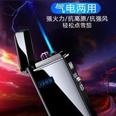 個性氣電兩用直沖防風充電打火機
