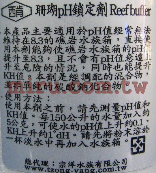 【西高地水族坊】美國原裝進口 西肯Seachem 珊瑚pH8.3鎖定劑(500g)
