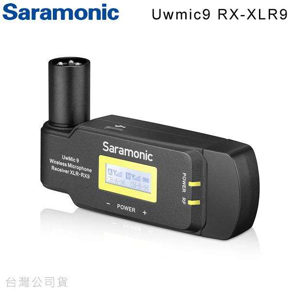 EGE 一番購】Saramonic【RX-XLR9】UwMic9系列用無線插入式XLR接收器【公司貨】
