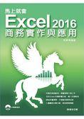馬上就會 Excel 2016商務實作與應用