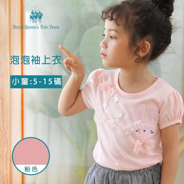 粉色兔子圖案 短袖上衣 棉T恤 [95166] RQ POLO 春夏 童裝 小童 5