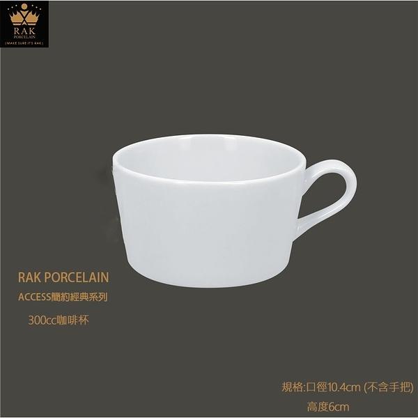RAK Porcelain ACCESS簡約經典系列 300cc咖啡杯盤組 咖啡杯 強化瓷 300ml
