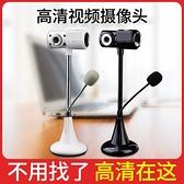 高清視頻電腦攝像頭台式機筆記本帶麥克風話筒免驅usb一體機 「618限時促銷」
