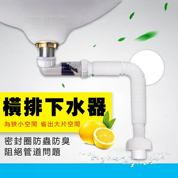 【橫排下水器】衛浴室洗臉盆用落水頭 廚房流理台水槽下水器伸縮軟管 透明視窗下水管