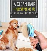 狗狗梳子貓咪刷子泰迪金毛專用脫毛梳狗毛刷寵物梳毛器大型犬用品 挪威森林