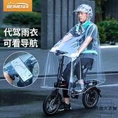 騎行騎行全身雨衣男電動電瓶自行車單車透明單人雨披【時尚大衣櫥】