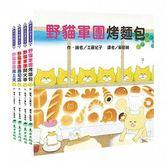 野貓軍團大進擊套書(4冊合售)